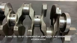 Запчасти в наличии: Оригинальные коленвалы на двигатели 2.4л бензин G4KG на Hyundai