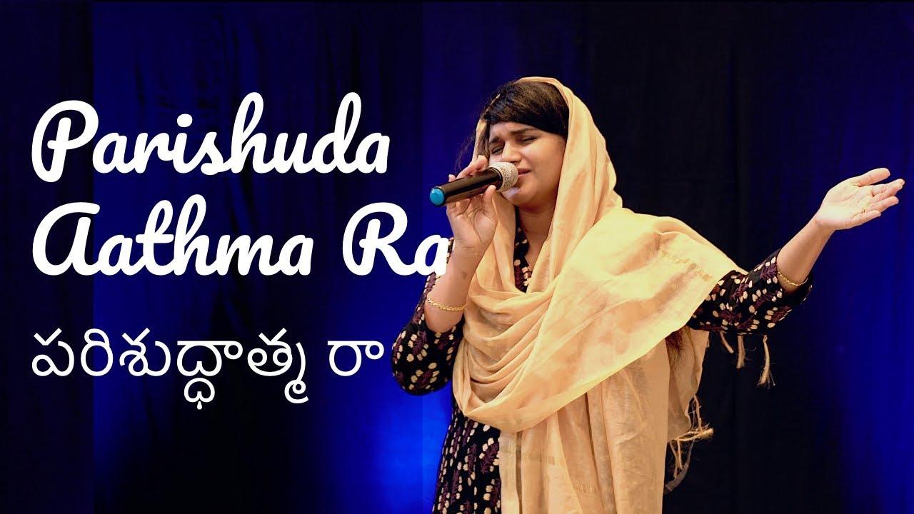 Parishudhatma Ra  | పరిశుద్ధాత్మ రా | Live Worship | Telugu Christian Song 2019