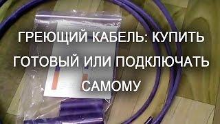 Греющий кабель купить готовый комплект или подключать своими руками(Полезные ссылки: - Профессиональный комплект для подключения: http://zona-tepla.ru/mufta-dlya-greyushhego-kabelya/ -Лента для фикса..., 2015-06-03T07:15:48.000Z)