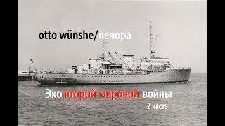 Otto Wünsche. Съемки затонувших кораблей 2 часть | Эхо второй мировой