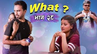 राजु मास्टरको WHAT Part 28 | 11 JUN | 2019 | Raju Master | Master TV