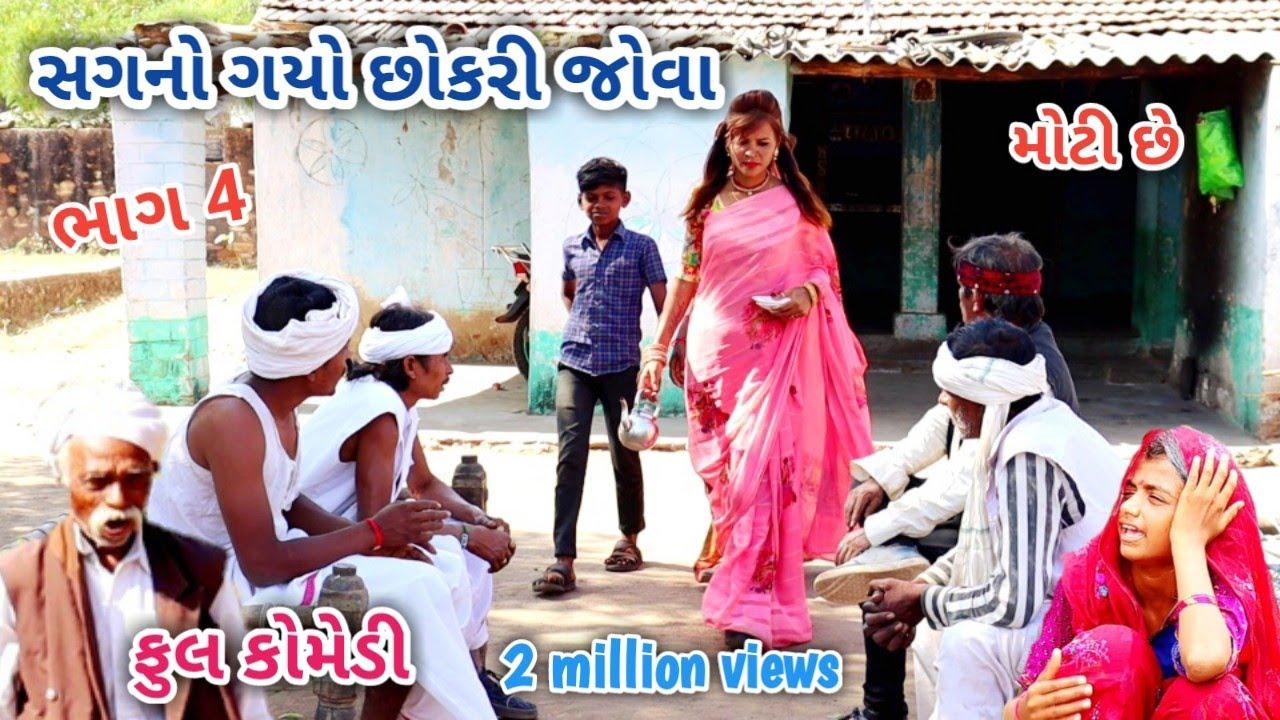 સગનો ગયો છોકરી જોવા ભાગ 4 | comedian Vipul | gujarati comedy