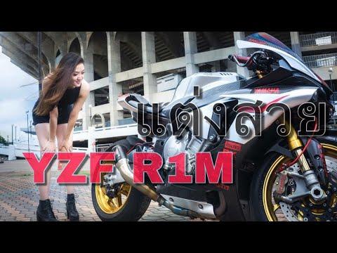 download Yamaha YZF R1M �ต่งสวย