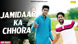 Jamidaar Ka Chhora | Shokin Khan | Honey & Dilawar | New Haryanvi Song 2018 | Latest Haryanvi Songs
