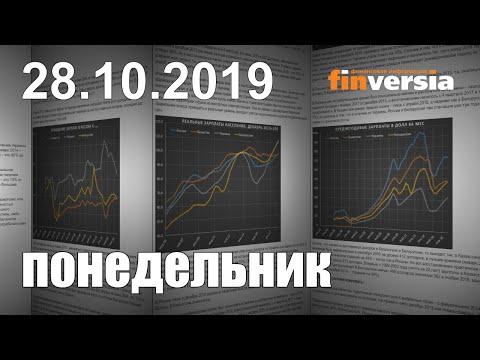 Новости экономики Финансовый прогноз (прогноз на сегодня) 28.10.2019