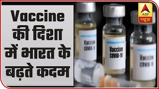 When Will The Coronavirus Vaccine Be Available For Indians? | ABP News