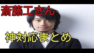 8月16日のインスタに、 微笑む斎藤工が1万円札を 綾小路に差し出す画像...