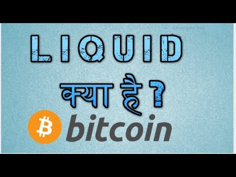 WHAT IS BITCOIN LIQUID NETWORK?