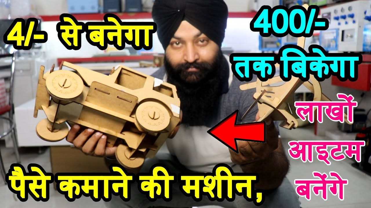 निकालें, बनाएं, बेचे, 1st time Gift Making Machine | Just Assemble & Sale | New Business Ideas 2021