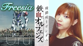 Cover images Uru - フリージア Freesia (Mobile Suit Gundam IRON-BLOODED ORPHANS OP 4) - Cover By Kayel