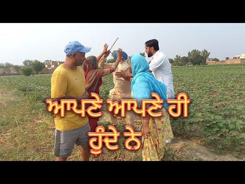 Download ਆਪਣੇ ਆਪਣੇ ਹੀ ਹੁੰਦੇ ਨੇ।New Punjabi latest comedy movie।