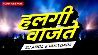 HALGI WAJATI - REMIX | ARADHI STYLE | DJ AMOL & VIJAYDADA | SG PRODUCTION