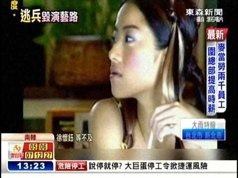 [東森新聞HD]事隔13年! 韓歌手劉承俊為逃兵 下跪道歉 - YouTube
