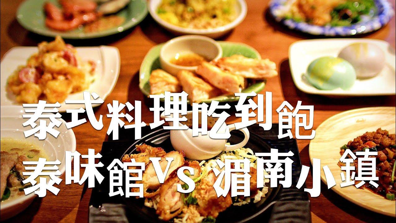 桃園泰式料理吃到飽/泰味館泰式料理vs.湄南小鎮,到底哪一家才是你的最愛⁉️ - YouTube