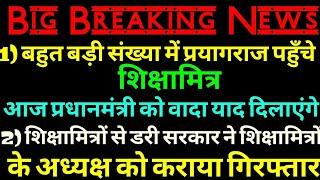 आज शिक्षामित्र आर पार के मूड मे | मोदी करें वादा पूरा |shikshamitra latest news |Shiksha Mitra