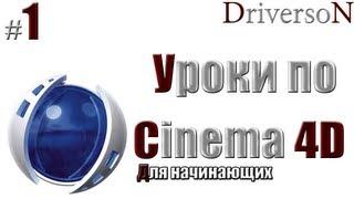 видео Cinema 4D уроки для начинающих на русском языке