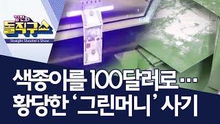 색종이를 100달러로…황당한 '그린머니' 사기 | 김진의 돌직구쇼