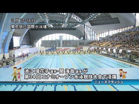 池江璃花子選手・関海哉選手が第34回コナミオープン水泳競技大会で活躍