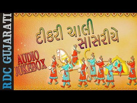 Gujarati Lagna Geet 2016 | Dikri Chali Sasariye - VIDAY Songs | Audio JUKEBOX | Vasanta Patil