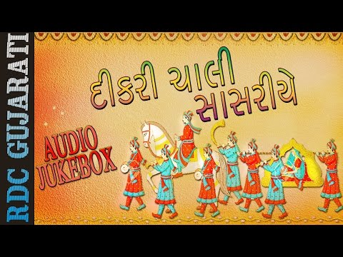 Gujarati Lagna Geet 2016 | Dikri Chali Sasariye - VIDAY Songs | Audio JUKEBOX | Vasanta Patil