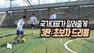 [국가대표 축구레슨] 3화 축구 인싸되기ㅣ 드리블 잘하는법   드리블 4단계 연습ㅣ현영민