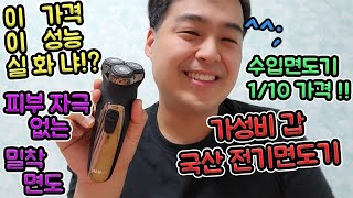한국 전기 면도기 세트 추천 코털제거기 한국 회사 제품…