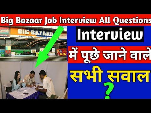 Big Bazaar interview Question And Answer ,How to Get Job In Big Bazaar