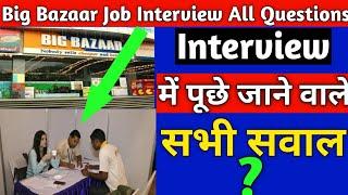 Big Bazaar interview Question And Answer ,How to Get Job In Big Bazaar