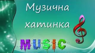 """""""Музична хатинка """"до  уроку музичного мистецтва №14 в 1 класі"""