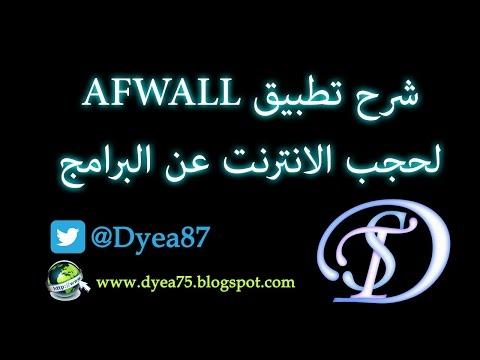 شرح برنامج AFwall لحجب الاتصال عن التطبيقات