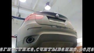 Чип тюнинг BMW X6 3 0(Чип тюнинг ,удаление сажевого и егр BMW X6 3.0 www.h-rem.ru., 2016-02-22T21:56:37.000Z)