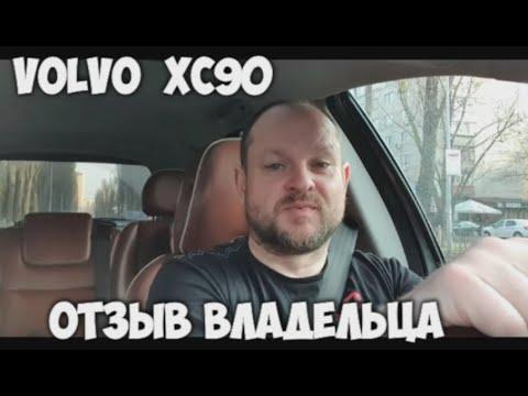 Отзыв о Volvo XC90. Вся правда от владельца про Вольво
