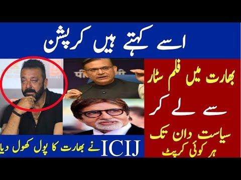 Paradise Leaks India Details |Amitabh Bachan And Sanjay Dutt