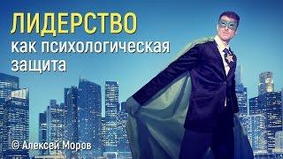 Алексей Моров - Лидерство как психологическая защита