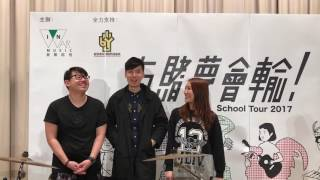 Publication Date: 2017-02-21 | Video Title: 未能接通@Gig#1【有賭夢會輸 School tour 2