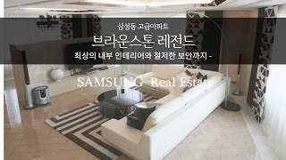 [삼성동 고급아파트] 브라운스톤레전드 매매 소개해드립니…