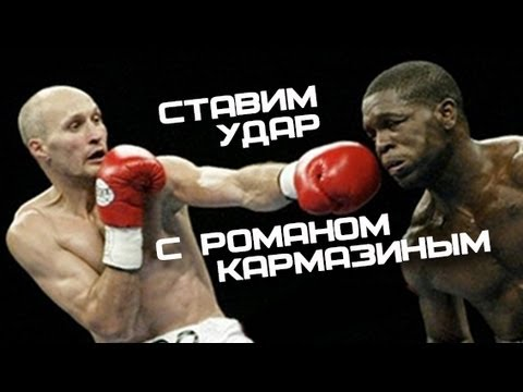 Ставим удар с Романом Кармазиным