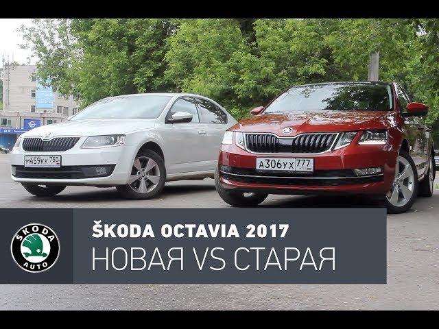 Skoda Octavia 2017 тест-драйв: Улучшили или испортили?