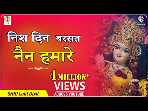 Very Sad Devotional Song Lord Krishna Poet By Surdasa ji || Nish Din Barsat Nein Humare