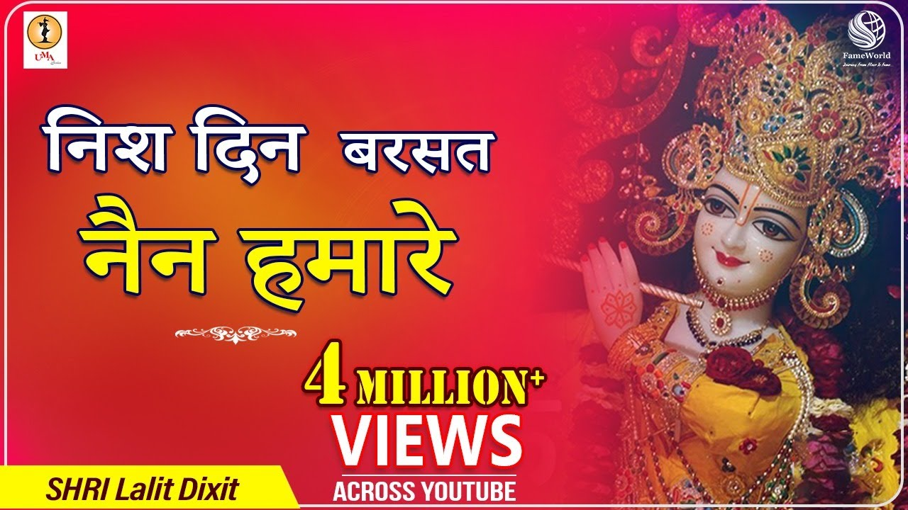 Very sad devotional song lord krishna poet by surdasa ji nish din very sad devotional song lord krishna poet by surdasa ji nish din barsat nein humare thecheapjerseys Gallery