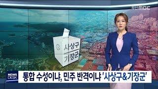 격전지 - 통합 수성이냐 민주 반격이냐 '사상구·기장군…