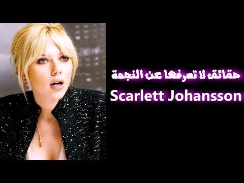حقائق لا تعرفها عن النجمة Scarlett Johansson