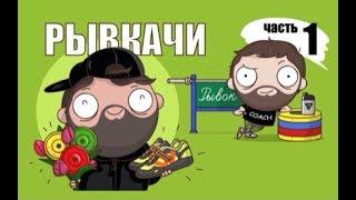 РЫВКАЧИ / Скоромный меняет ББ на ТА
