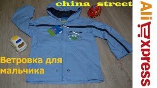 Ветровка для мальчика. Обзор детской ветровки из Китая