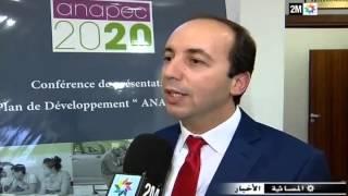 2M: الوكالة الوطنية لإنعاش التشغيل و الكفاءات تعلن عن مخطط تنميتها في أفق 2020