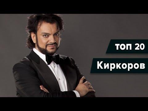 Хиты Киркорова | ТОП 20