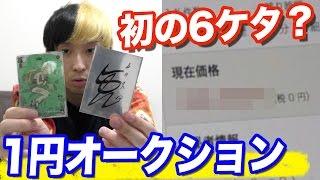 初の6ケタ!?38000円で購入したウィクロス「???」をヤフオクに1円出品してみた thumbnail
