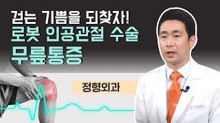[닥터스]걷는 기쁨을 되찾자! 로봇 인공관절 수술 무릎…