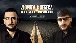 Karen ТУЗ feat. Ваграм Вазян - Дорога В Небеса (ПРЕМЬЕРА 2017)