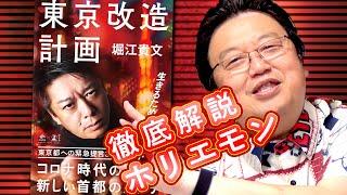 """ホリエモン都知事戦略を見抜く!読まずにわかる『東京改造計画』 / OTAKING  talks about Takafumi Horie,""""Tokyo remodeling plan"""